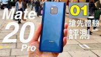 【粤语中字】外观设计篇一: 2018抢先开箱全面体验评测华为旗舰手机Mate 20 Pro