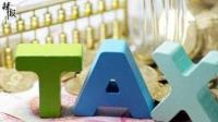 个税专项附加扣除暂行办法落地 公开征求意见