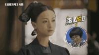 颜如晶解构《延禧攻略》中的魏璎珞, 称她是清朝最佳辩手!