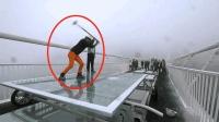 中国玻璃桥质量太差? 英国小伙猛砸数十锤, 当场打脸西方媒体