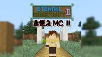 【炎黄蜀黍】永恒之MCII EP2 听说有些人被虐惨了 我的世界