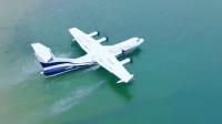 中国大型水陆两栖飞机 AG600成功水上首飞