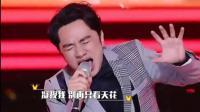 王祖蓝翻唱陈奕迅的《浮夸》, 惊呆刘涛, 评委直喊: 疯了, 疯了!