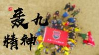 心系轰九情,爱在正蓝旗-第四届轰九年会大型穿越活动 预热篇-天晴航拍
