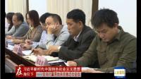 上林新闻(2018年10月16日)