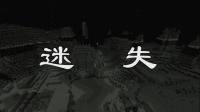 我的世界大型1.13极限生存纪录片: 迷失第十一集 失落之城