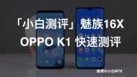 「小白测评」魅族16X OPPO K1 快速测评