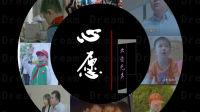 榆林高新三小微电影《心愿》