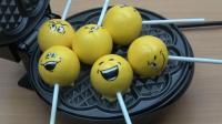 把表情棒棒糖放到电饼铛里, 看到棒棒糖的样子, 你还能吃下去吗?