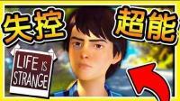 【奇妙人生 2】失控的超能力【虐心剧情】第二代终于来了 ! !