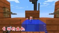 我的世界联机空岛生存40: 我们在刷怪塔旁边, 做了一个自动钓鱼机