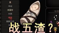 【逍遥小枫】生儿子啦! 一生生一窝! ! | 太吾绘卷#11