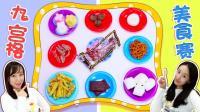 九宫美味格零食对对碰 新魔力玩具学校食玩