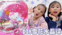 凯蒂猫KITTY自制雪花水晶球 玩具开箱一起玩玩具Sunny Yummy Kids TOYs