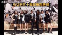 【影子】少女时代10周年舞蹈集锦影子为这个视频准备了