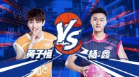 比赛实况 铁笼赛1v1黄子恒vs杨鑫