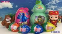 熊大和猪猪侠拆小猪佩琪奇趣蛋恐龙蛋玩具