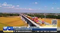 长三角又一条重要铁路——连镇铁路开始铺轨  上海到苏中苏北将更方便 上海早晨 181021