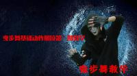 鬼步舞教学第六集:曳步舞基础动作侧拉第一期教学