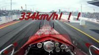 6秒钟加速到334km/h啥感觉? 第一视角看完觉得限速120挺好!
