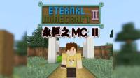 【炎黄蜀黍】永恒之MCII EP3 听说有些人不敢出第二期? 我的世界