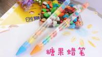 用吸管做糖果蜡笔, 一只有味道能吃的笔