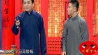 高峰栾云平不愧德云社黄金搭档, 《相声有新人》助演却直秒参赛选手