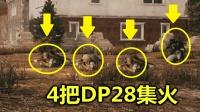 绝地求生: 4把DP28一起开枪, 满屏幕都是子弹, 比外挂还可怕