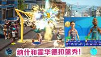 【布鲁】NBA欢乐竞技场2: 纳什和霍华德劲爆扣篮表演赛!