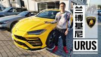 【中文】打破你对SUV的所有认知 2018抢先试驾全新兰博基尼Urus