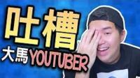 Songsen吐槽大马中文YouTuber!