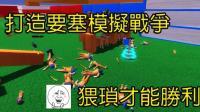 可搭造要塞模拟战争! 猥琐木头军团! |wooden battles