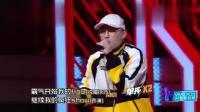 中国新说唱: 最魔性的一首歌, 让人忍不住跟着蹦~