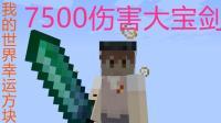 我的世界7500大宝剑秒杀咽糖沫