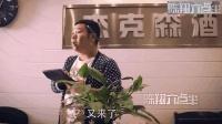 陈翔六点半;猪小明和小丽又来宾馆, 一会就出来! 陈翔: 那么快?