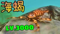 等级3000_巨型羽翅鲎※海底大猎杀《Feed and Grow: Fish》