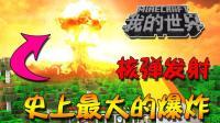 核弹爆炸会发生什么