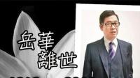 76岁香港演员岳华去世 曾演《珠光宝气》
