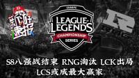 S8八强战结束: RNG淘汰 LCK出局 LCS或成最大赢家