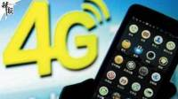 手机信号突然从4G降为2G!千万要警惕