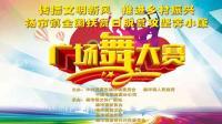 杨市镇全国扶贫日脱贫攻坚奔小康广场舞大赛