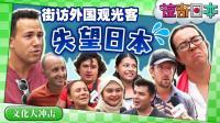 日本街头外国人突击访问之失望日本-惊奇日本