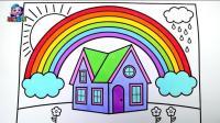 简笔画东边日出西边雨房子彩虹幼儿绘画学颜色