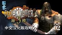 【零叔】钟楼3中文汉化怀旧视频攻略02 我是剑骨头, 铁血玻璃心