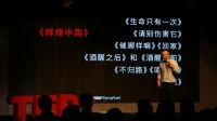 各位老板好,我叫孙八一:孙八一@TEDxSIpingRoad