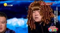 相声《非一般的爱情》, 表演者 岳云鹏, 孙越_高清
