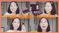 【 Selina Beauty 】Sephora开箱全脸试妆(FentyBeauty-CharlotteTilbury-Morphe...)