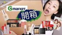 【 Hello Catie】换季喽! ! Gmarket 韩系新品彩妆-秋装开箱  HUGE K-BEAUTY HAUL