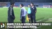 官宣!全北现代宣布主帅崔康熙离任 赛季末将加盟权健