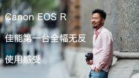 我卖掉了佳能5D Mark iv,买了它 —— 佳能 EOS R